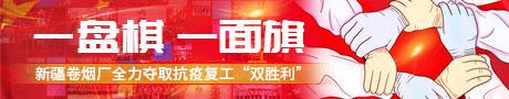 """一盘棋一面旗 新疆卷烟厂全力夺取抗疫复工""""双胜利"""""""